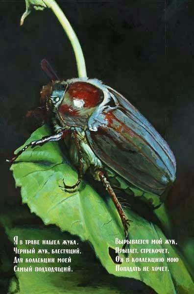 Ilya Iosifovich Kabakov. Beetle