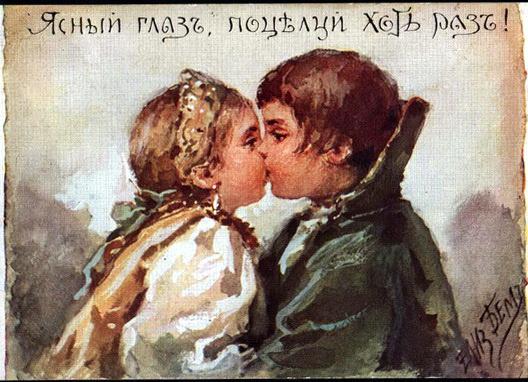 Елизавета Меркурьевна Бём (Эндаурова). Ясный глаз, поцелуй хоть раз!