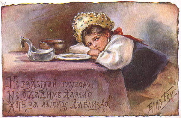 Елизавета Меркурьевна Бём (Эндаурова). Не вздыхай глубоко, не отдадим далек