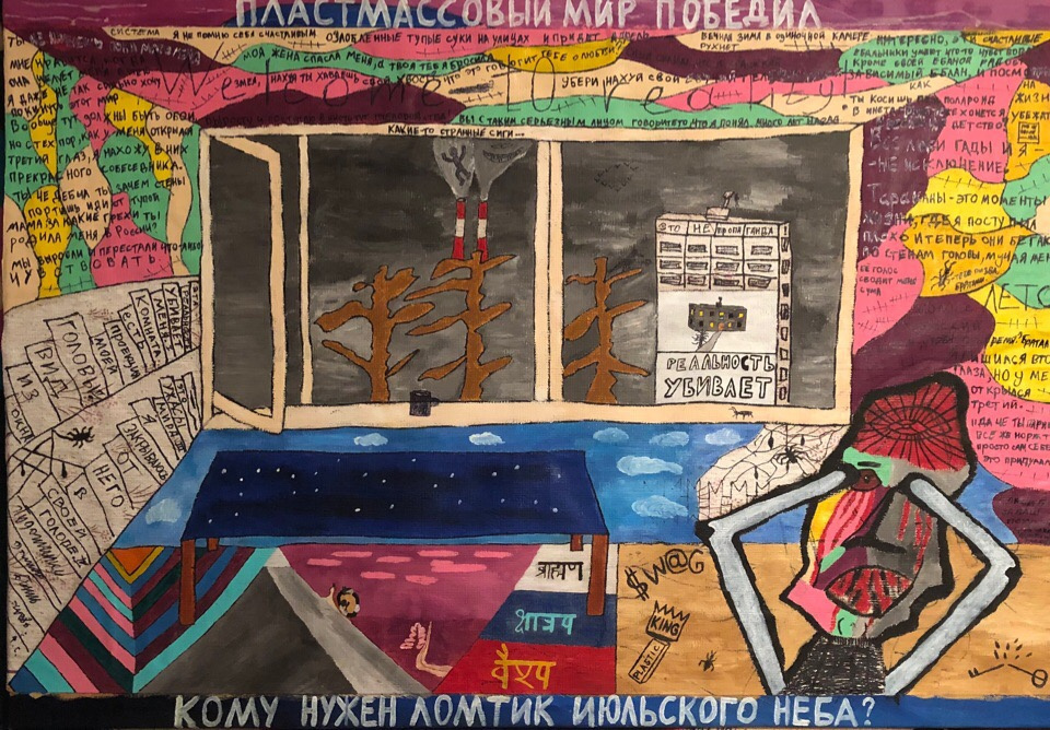 "Fedor Valerievich Sitkovsky. ""Room: Self-Portraits"""