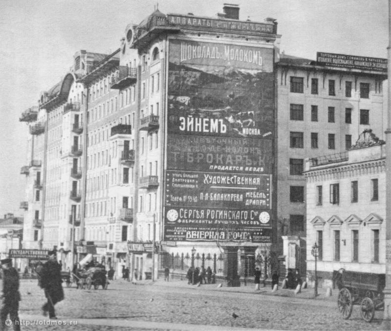 Historical photos. Outdoor advertising in Moscow at the beginning of the twentieth century (at Afremov's house)