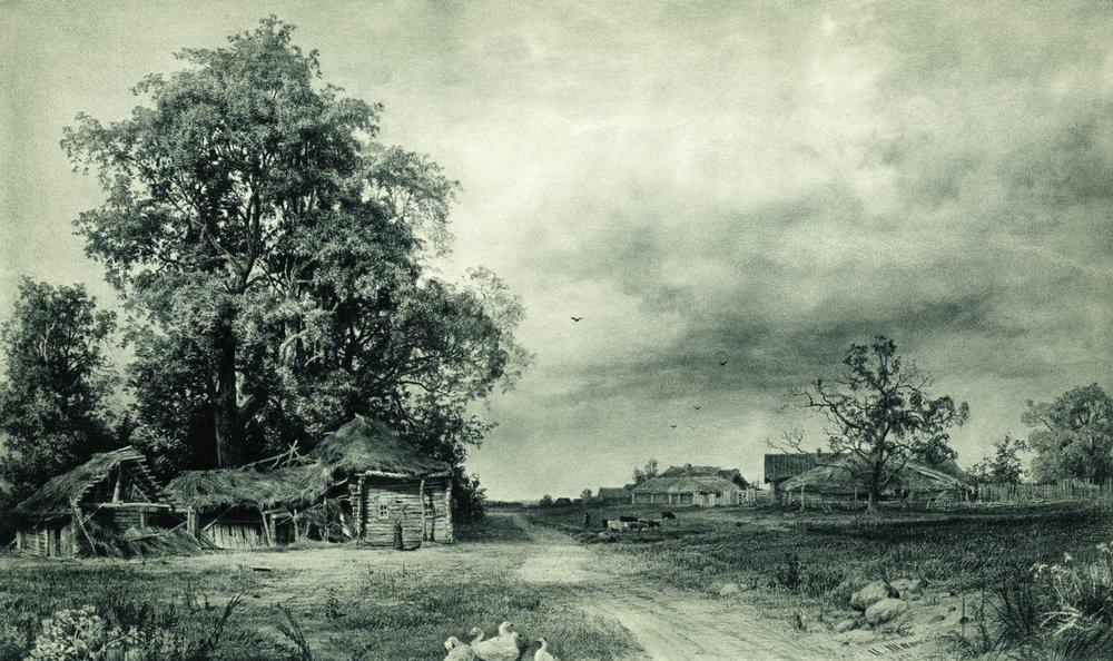 Иван Иванович Шишкин. Деревня