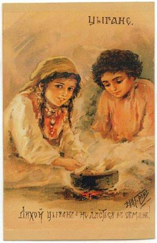 Елизавета Меркурьевна Бём (Эндаурова). Цыгане