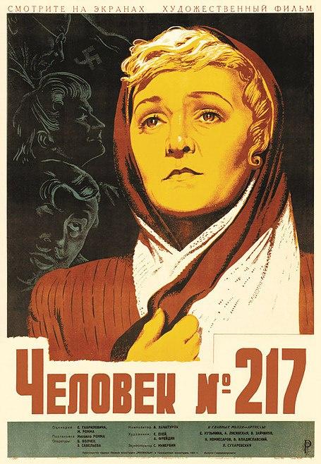Евгений Николаевич Ракинт, Василий Васильевич Сурьянинов. Человек № 217