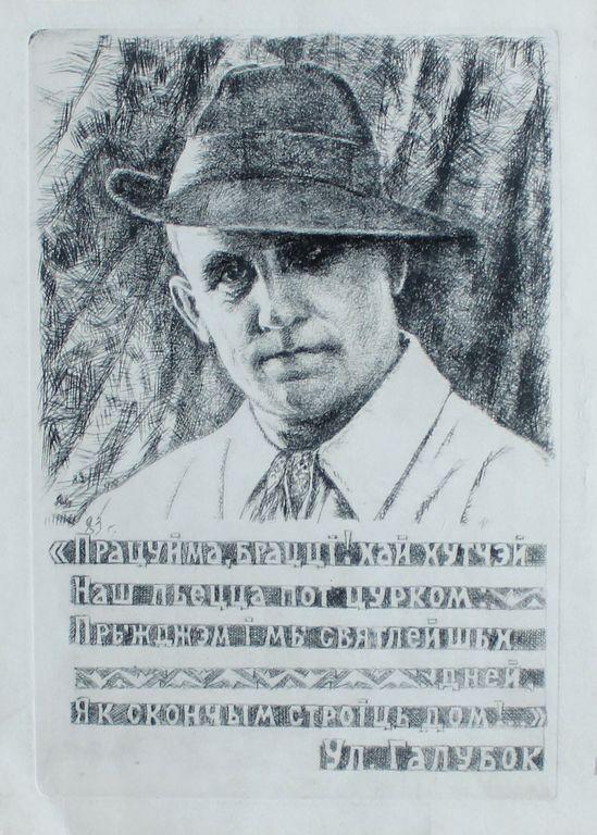 Eugene Nikolaevich Tihanovich. Vladislav Golubok