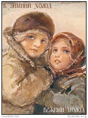Елизавета Меркурьевна Бём (Эндаурова). В зимний холод