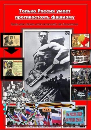 ТОЛЬКО РОССИЯ УМЕЕТ противостоять фашизму