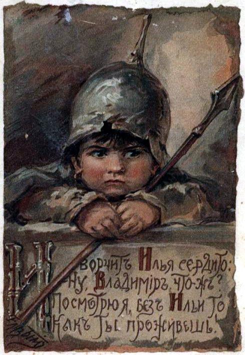 Елизавета Меркурьевна Бём (Эндаурова). И ворчит Илья сердито