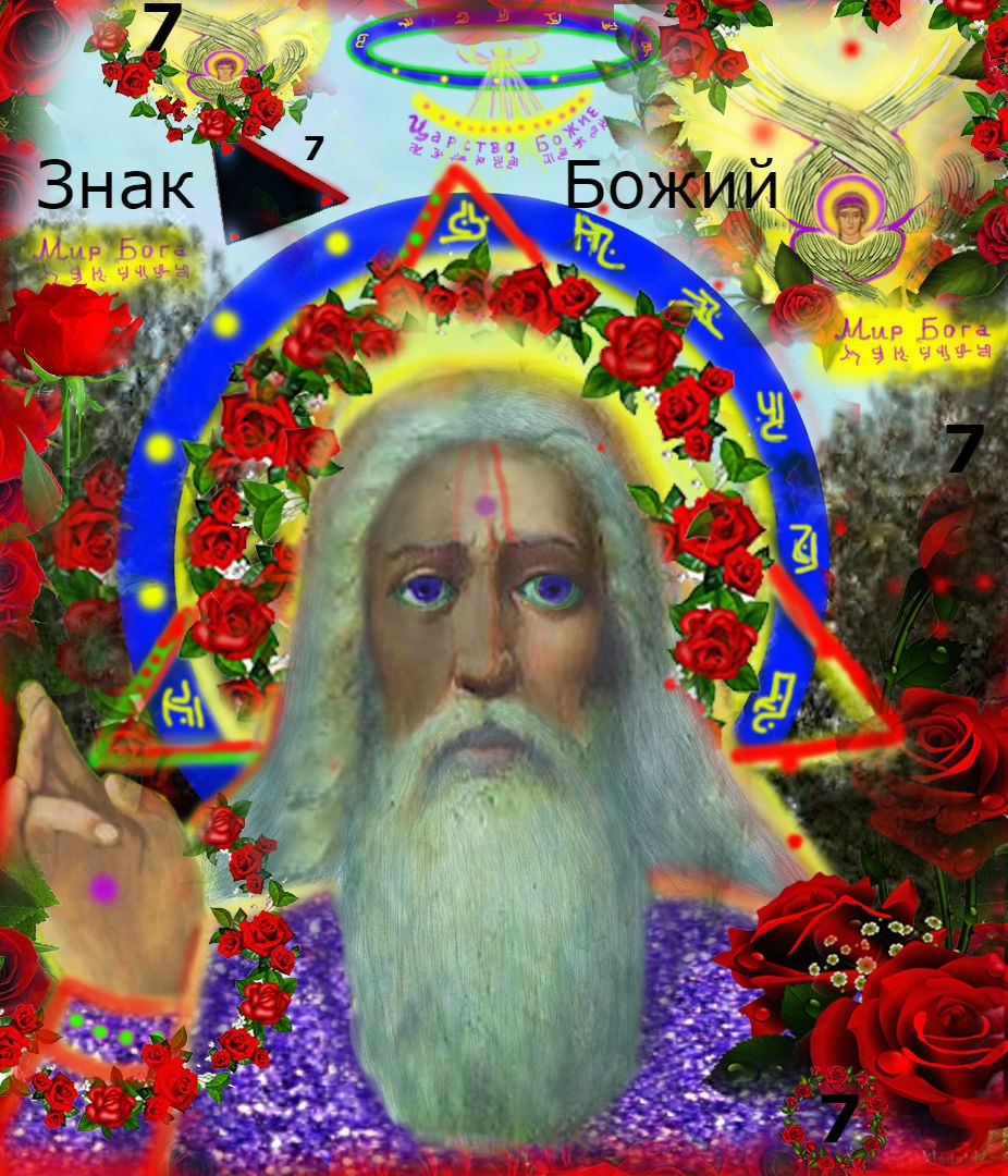 Alexander Tatarnikov. DiezelSun, Diezel Sun - spiritual creativity. uholism God the Father.