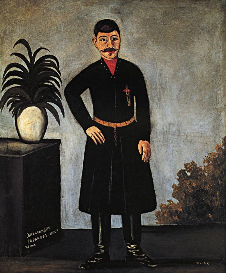 Нико Пиросмани (Пиросманашвили). Портрет Александра Гаранова
