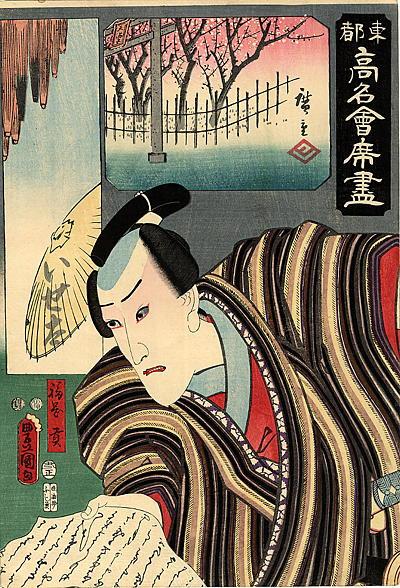 Хиросигэ Кунисада. Смущение