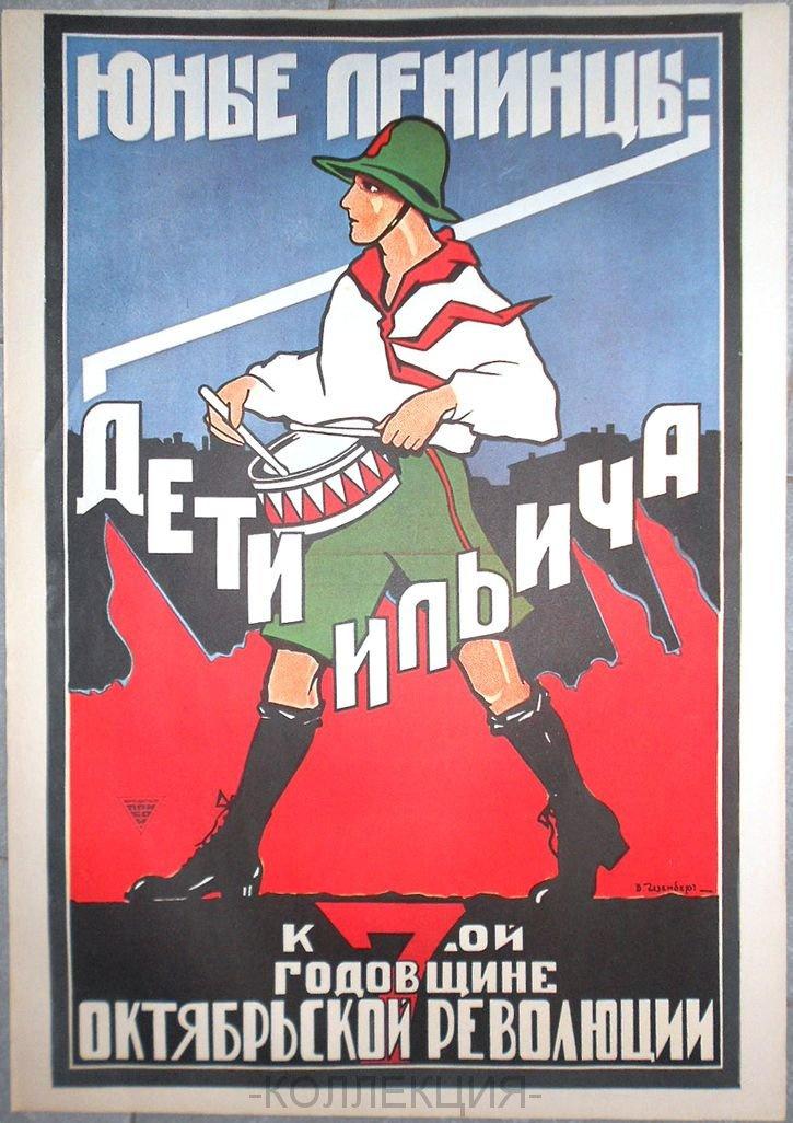 Vladimir Konstantinovich Isenberg. Strengthen the defense of the USSR!