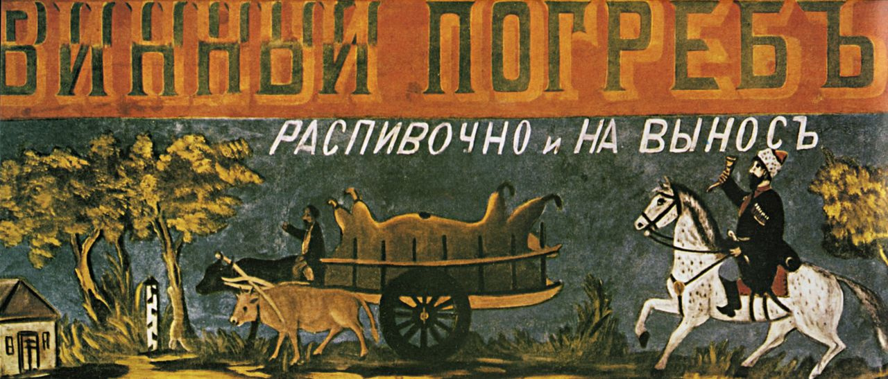 Нико Пиросмани (Пиросманашвили). Вывеска: Винный погреб. Распивочно и на вынос