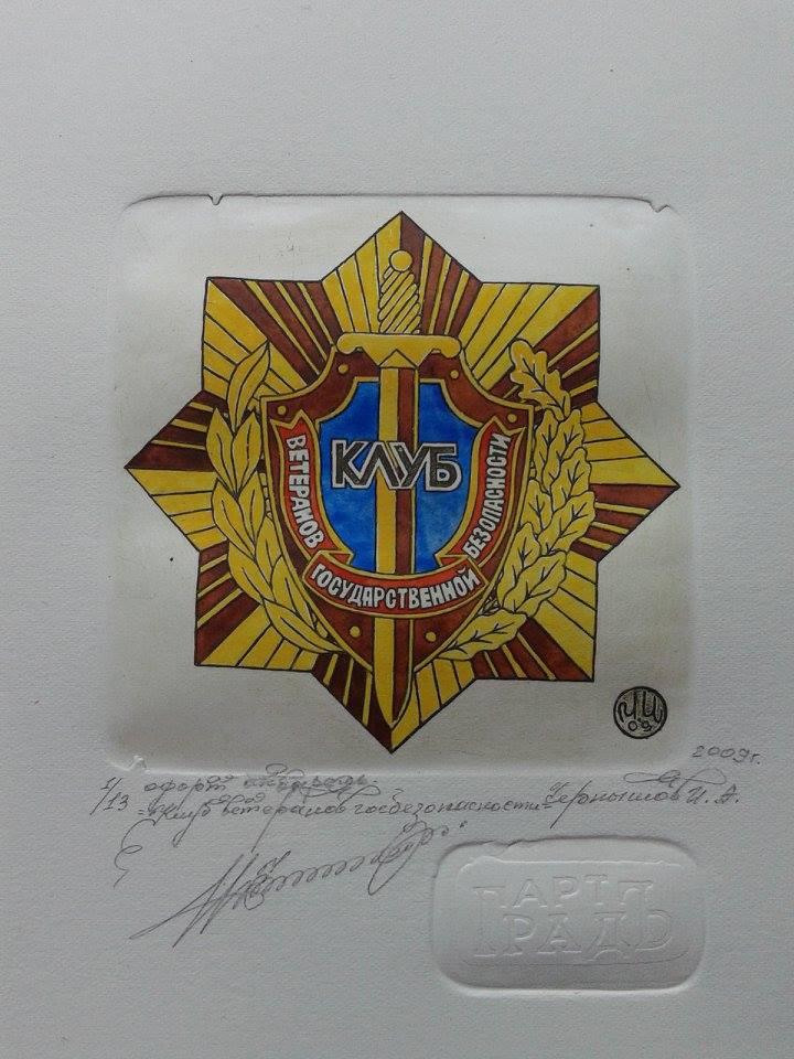 Igor Alexandrovich Chernyshov. National Security Veterans Club