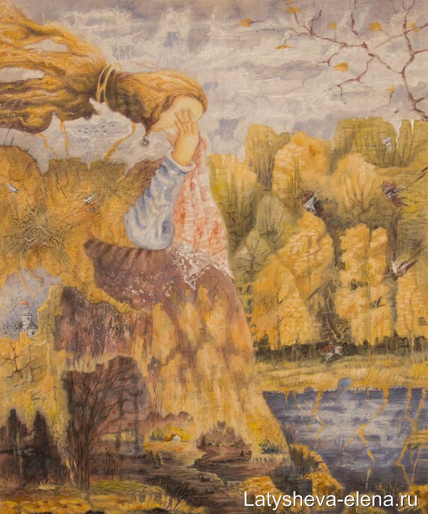 Elena Alekseevna Latysheva. Autumn
