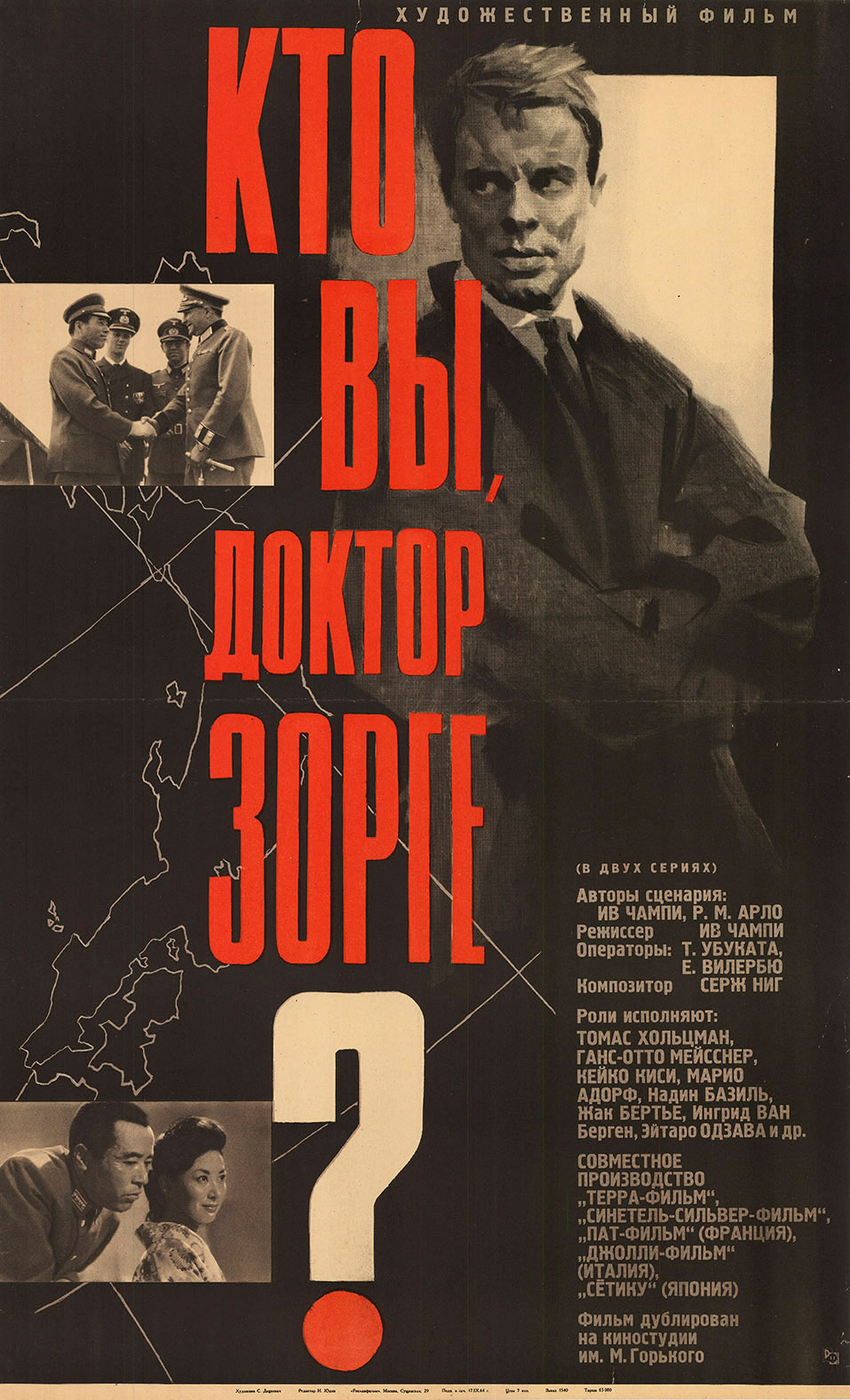 Sergei Ignatievich Datskevich. Who are you, Dr. Sorge?: Feature film (in two series)