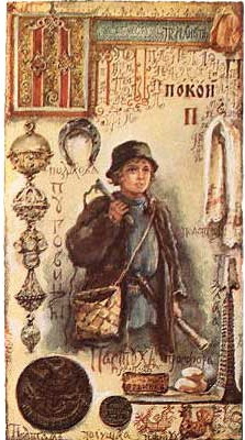 Елизавета Меркурьевна Бём (Эндаурова). Азбука
