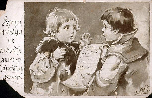 Елизавета Меркурьевна Бём (Эндаурова). Думцы молодцы, не спешите языком, торопитесь делом!