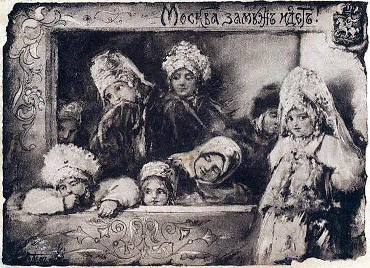 Елизавета Меркурьевна Бём (Эндаурова). Москва замуж идет