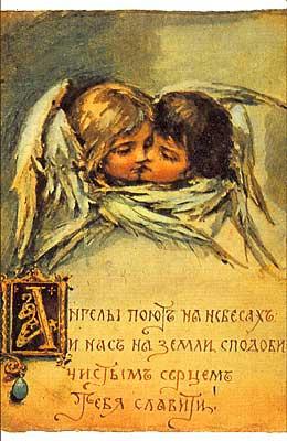 Елизавета Меркурьевна Бём (Эндаурова). Ангелы поют на небесах