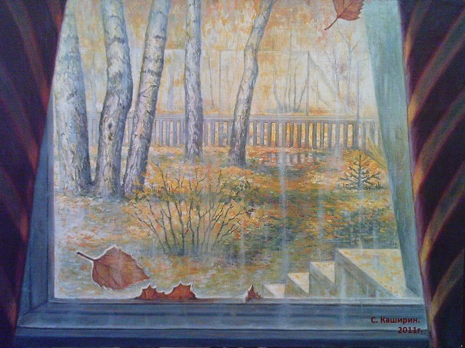 Stepan Vladimirovich Kashirin. A window into childhood