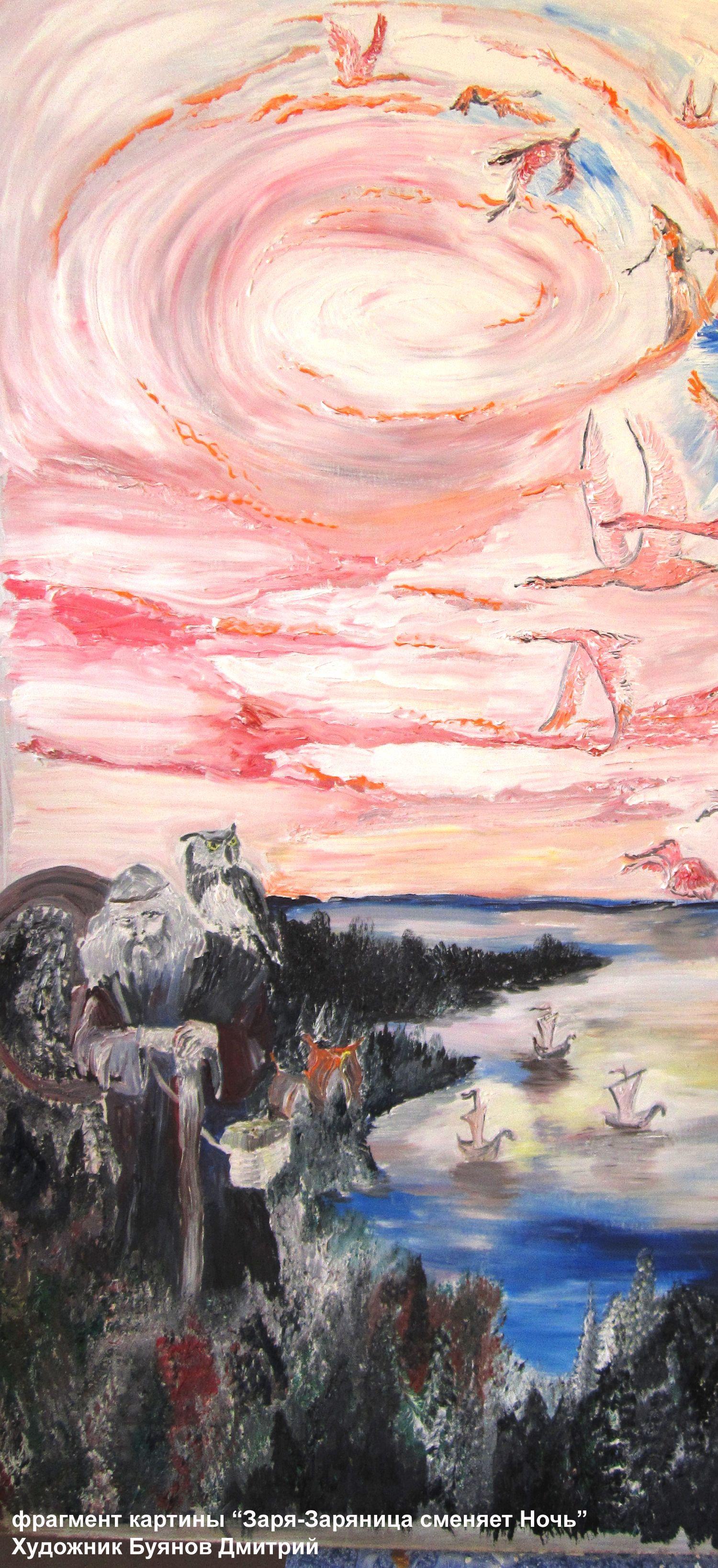 "Дмитрий Юрьевич Буянов. A fragment of the painting ""dawn-Zagranica follows Night"" the Artist Dmitry Buyanov"
