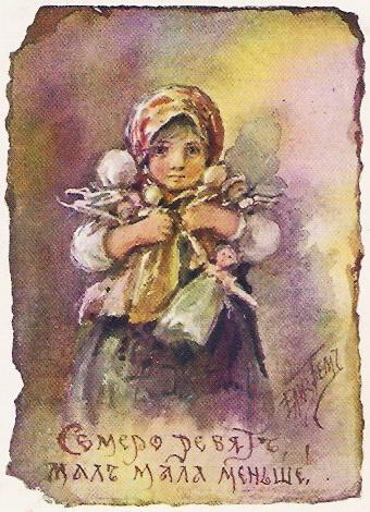 Елизавета Меркурьевна Бём (Эндаурова). Семеро ребят