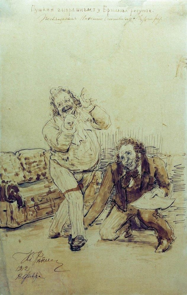 Илья Ефимович Репин. А. С. Пушкин у Карла Брюллова