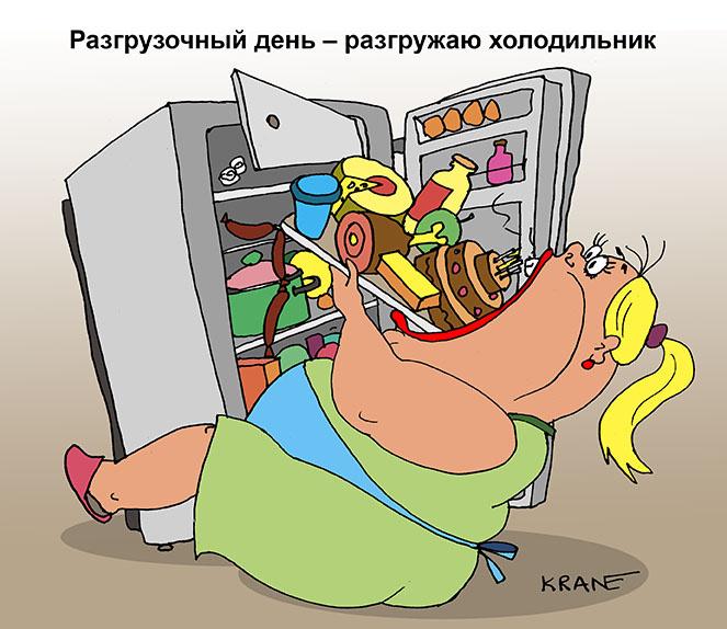 Картинки приколы с холодильником, мне