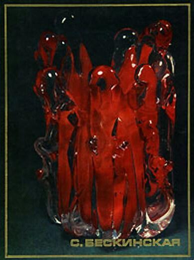 Светлана Михайловна Бескинская. Монография Н.Воронова посвященая творчеству С.М. Бескинской