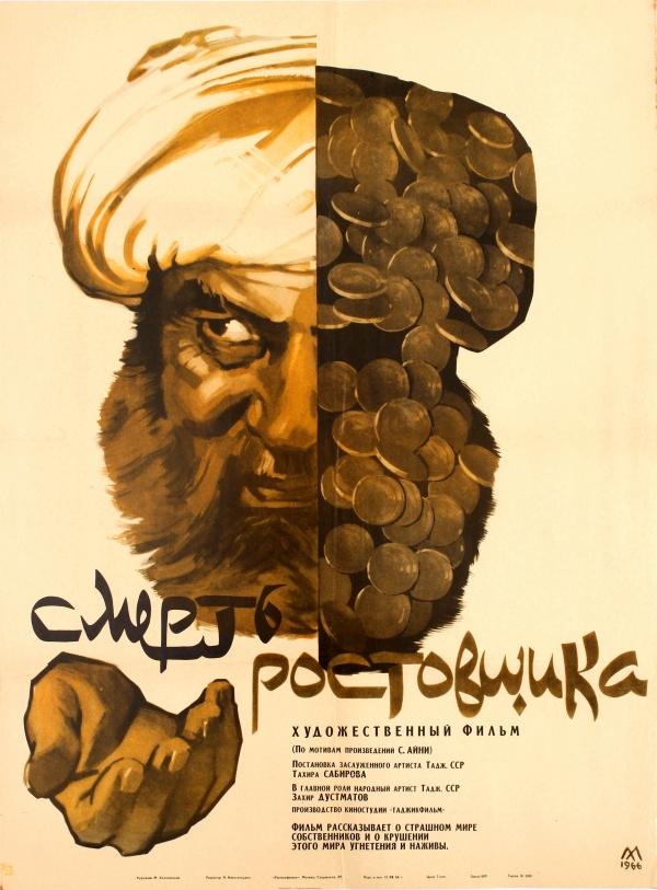 Mikhail Nakhmanovich Khazanovsky. Death of usurer : feature film : (based On the works of S. Aini)
