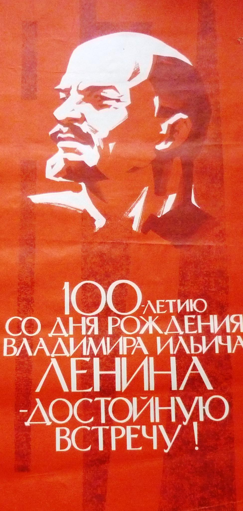 G. Illarionov. 100th anniversary of the birth of Lenin, a worthy meeting!