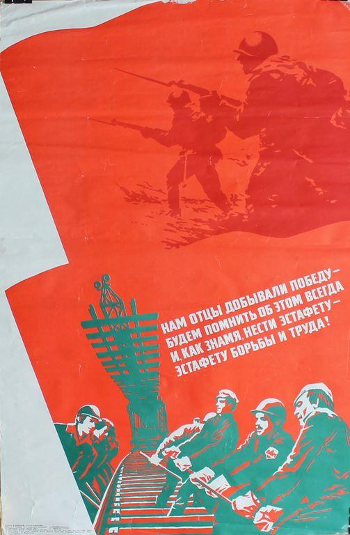 Victor Dmitrievich Mekhantiev. Нам отцы добывали победу - будем помнить об этом всегда и, как знамя, нести эстафету - эстафету борьбы и труда!
