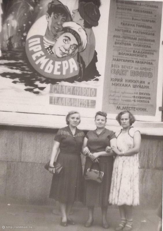 Historical photos. Circus poster with advertising program Oleg Popov