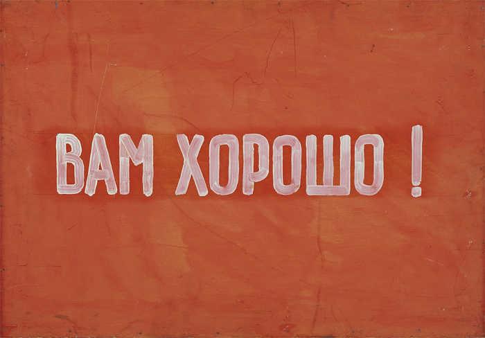 "Vitaly Komar. You well! Series ""Sots Art"""