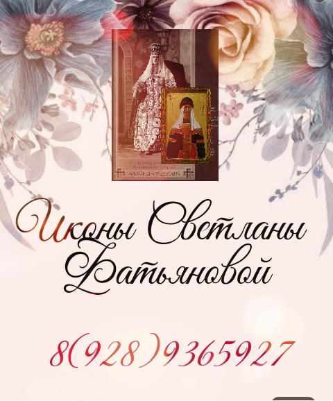 Каноничные иконы Светланы Фатьяновой