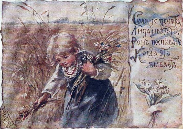 Елизавета Меркурьевна Бём (Эндаурова). Солнце печет