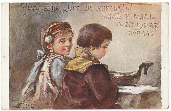 Елизавета Меркурьевна Бём (Эндаурова). Чему быть