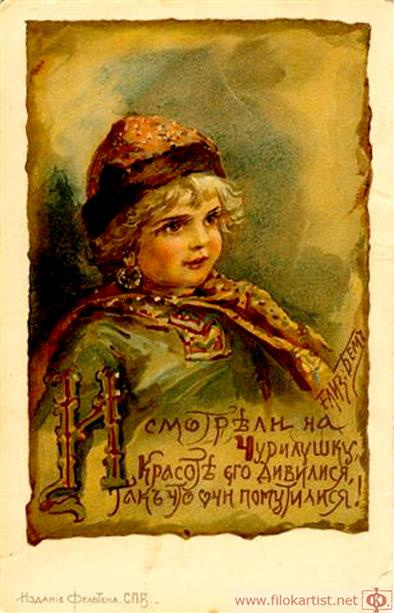 Елизавета Меркурьевна Бём (Эндаурова). Взгляд