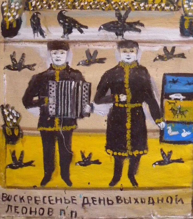Pavel Petrovich Leonov. Sunday day off