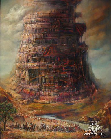 Арам Сафарян. Вавилонская башня