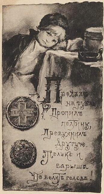 Елизавета Меркурьевна Бём (Эндаурова). Продал на рубль