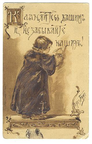 Елизавета Меркурьевна Бём (Эндаурова). Кланяйтесь вашим и не забывайте наших!