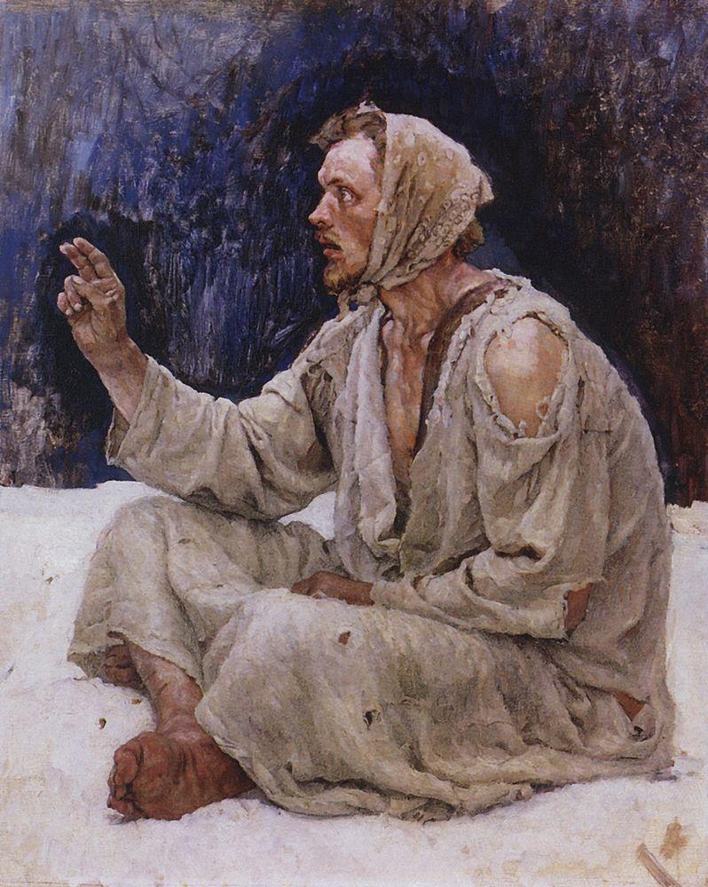 Василий Иванович Суриков. Юродивый, сидящий на снегу
