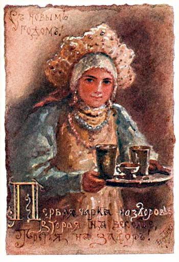 Елизавета Меркурьевна Бём (Эндаурова). Первая чарка на здоровье