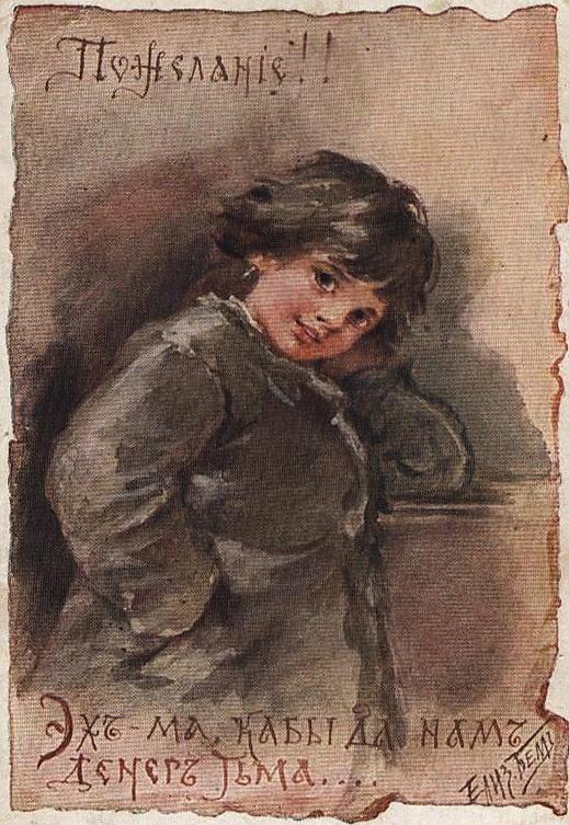 Елизавета Меркурьевна Бём (Эндаурова). Пожелание