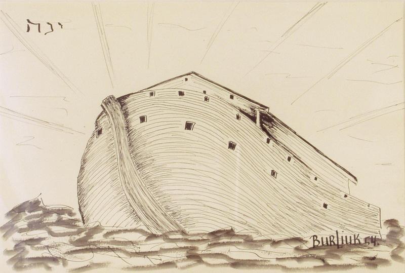 Давид Давидович Бурлюк. Ноев ковчег