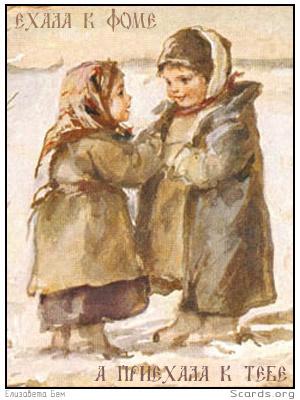 Елизавета Меркурьевна Бём (Эндаурова). Ехала к Фоме, а приехала к тебе!