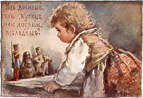 Елизавета Меркурьевна Бём (Эндаурова). Иль военный, иль купец, или добрый молодец