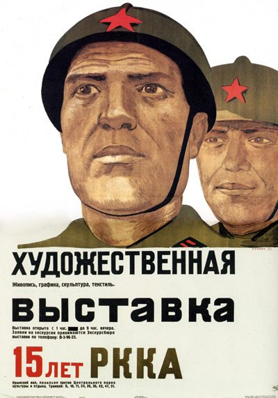 Александр Александрович Дейнека. Художественная выставка